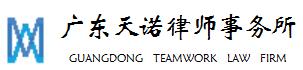 广东天诺律师事务所