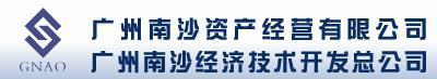 广州南沙资产经营有限公司
